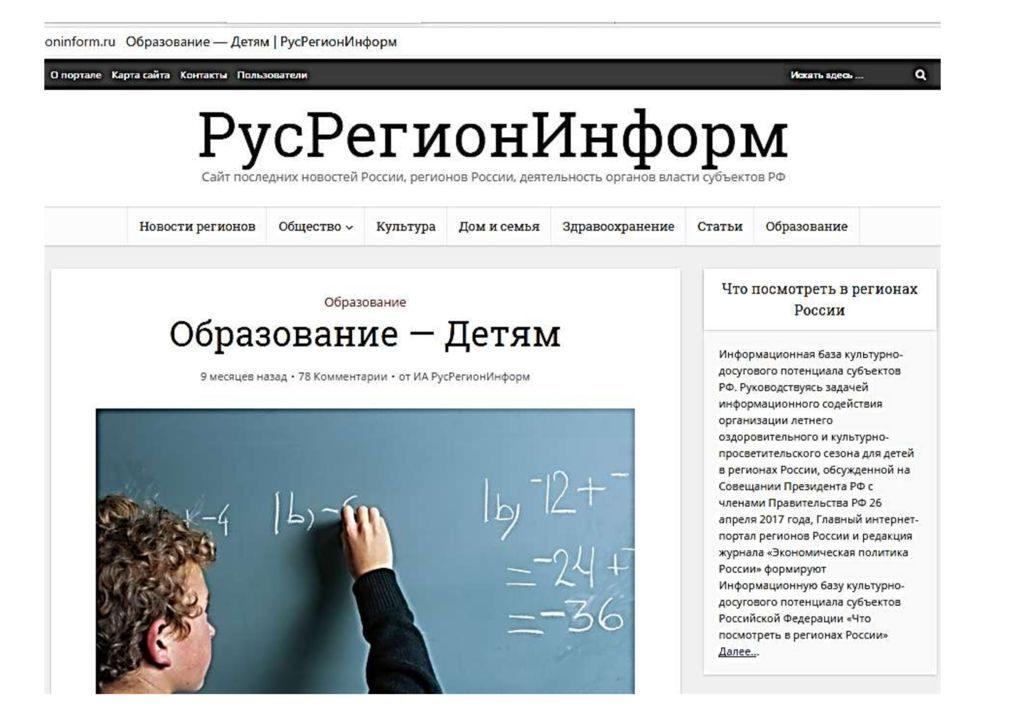thumbnail of РусРегионИнформ