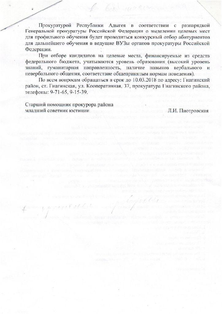 thumbnail of от прокуратуры школам