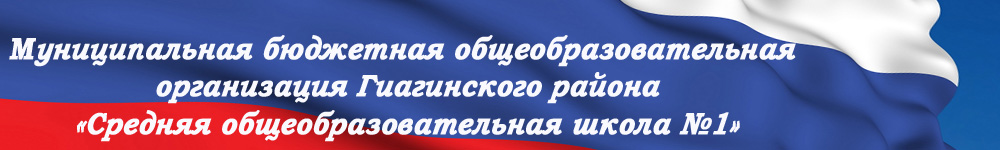 МБОУ СОШ №1 ст. Гиагинской